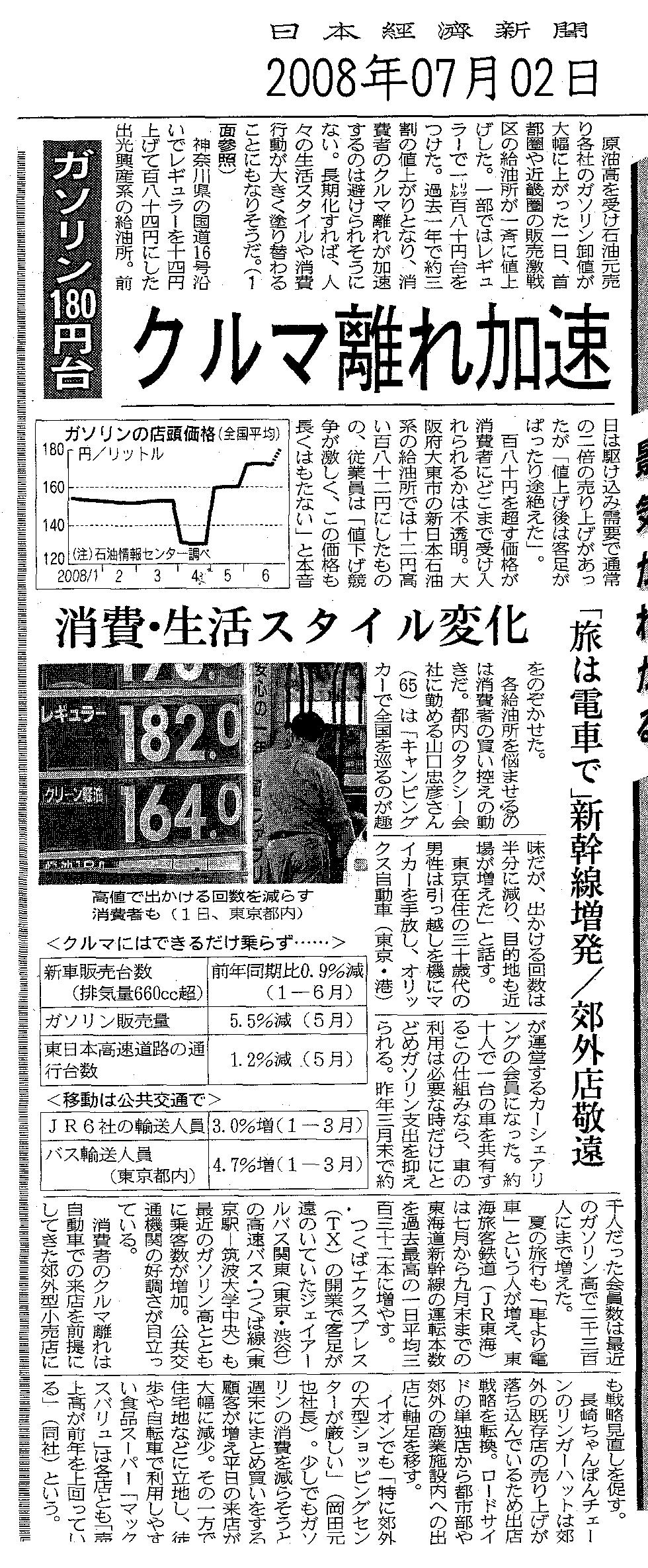 日本経済新聞 2008年07月02日 (c) 2008 日本経済新聞社
