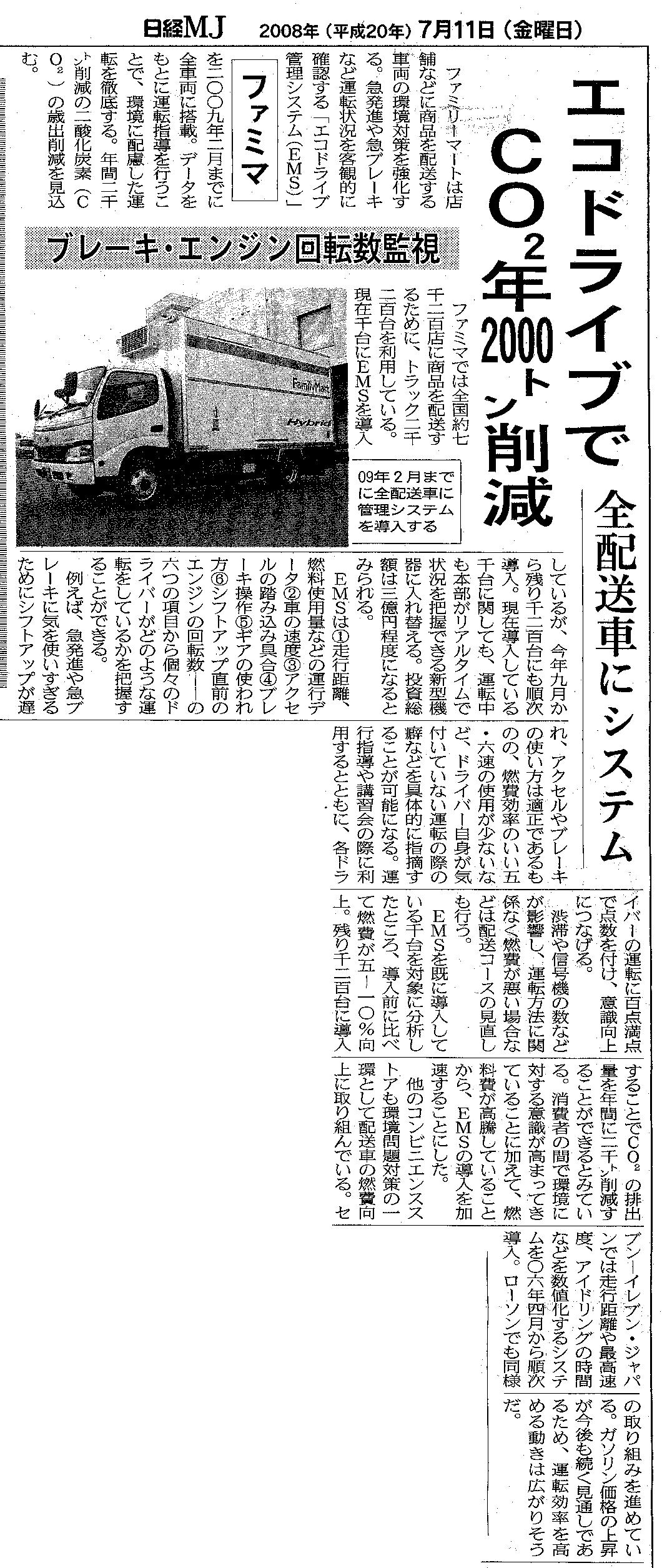 日経流通新聞 2008年07月11日 (c) 2008 日本経済新聞社