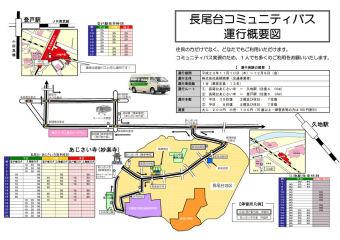路線図 (27KB)