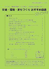 『交通・環境・まちづくり おすすめ図書2011』(地域交通出前講座シリーズ#5)表紙イメージ (15KB)